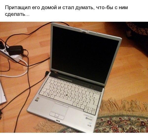 Как на ноутбук сделать