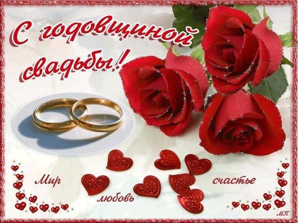 Поздравления с годовщиной свадьбы в картинках для мужа