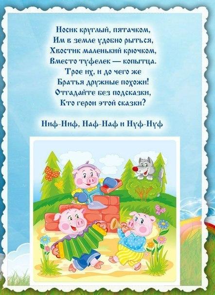 Конкурсы про сказки для детей с ответами
