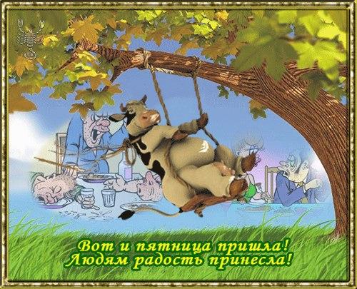 Пятница анимация открытки
