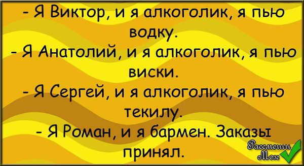 Алкашей Анекдот