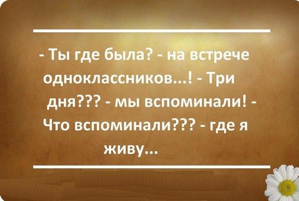 Анекдот Про Встречу