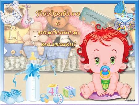 Поздравления с рождением малышки