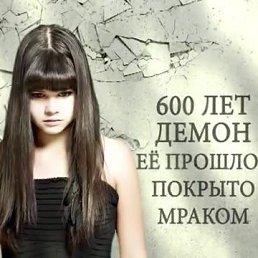 Юлия, , Безбожник