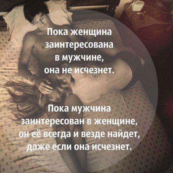 Мужчина и женщина отношения картинки с выражениями, день конституции россии