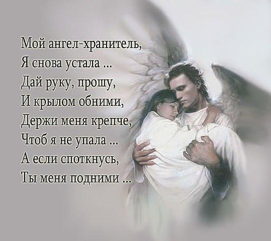 Картинки со стихами я твой ангел хранитель