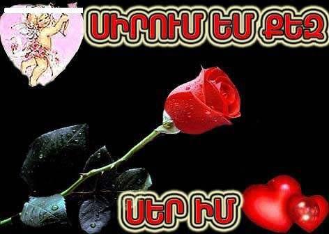 Поздравления, картинки про любовь на армянском языке с переводом