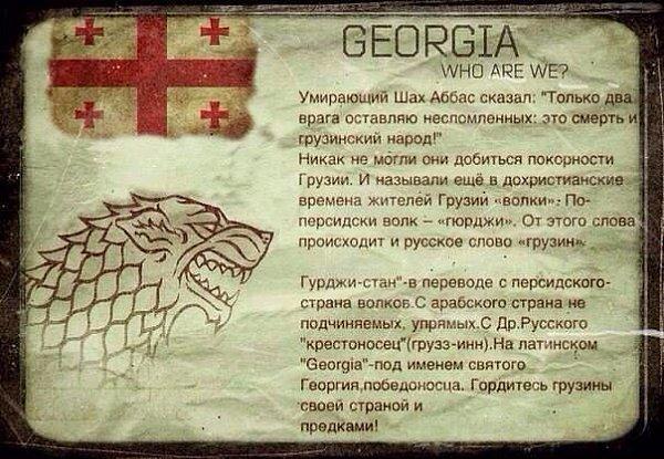 Поздравление грузинскими словами