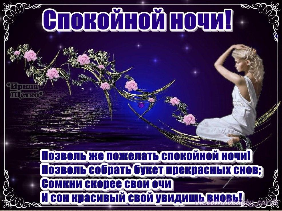 Спокойной ночи картинки любимый женщина