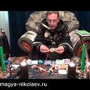Парапсихолог, маг Николаев Игорь Леонидович.