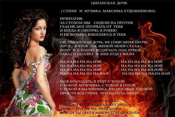 танцующий вектор цыганские стихи картинки часть