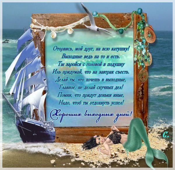 стихи с пожеланиями отдыха на море девочки, ваши