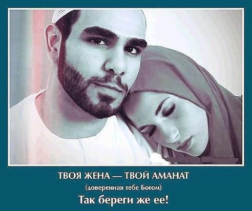Поздравлением ситцевой, картинки мусульманские с надписями про мужа и жену