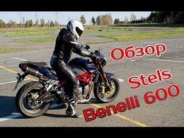 Тест СТЕЛС BENELLI - 600 кубов