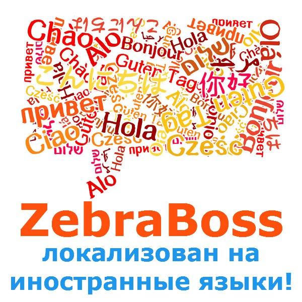 Guten Tag! Jo napot! Hallo! Dzien dobry! Ola! Buna! Merhaba! Привіт! Теперь ZebraBoss стал доступен ...