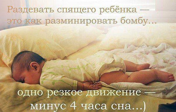 Анимация картинки, смешная картинка про сон мамы