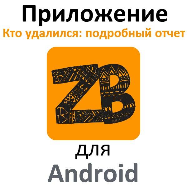 """Приложение """"Кто удалился: подробный отчет"""" доступно в Google Play! Отличная новость для обладателей ..."""