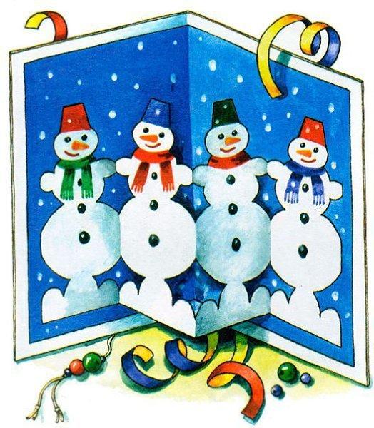 аштиси поделка новогодняя открытка 2 класс раз самых