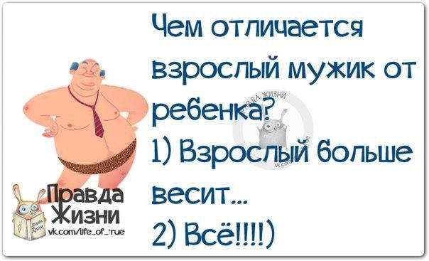 Правда жизни / Юмор ! - 17 января 2015 в 19:02