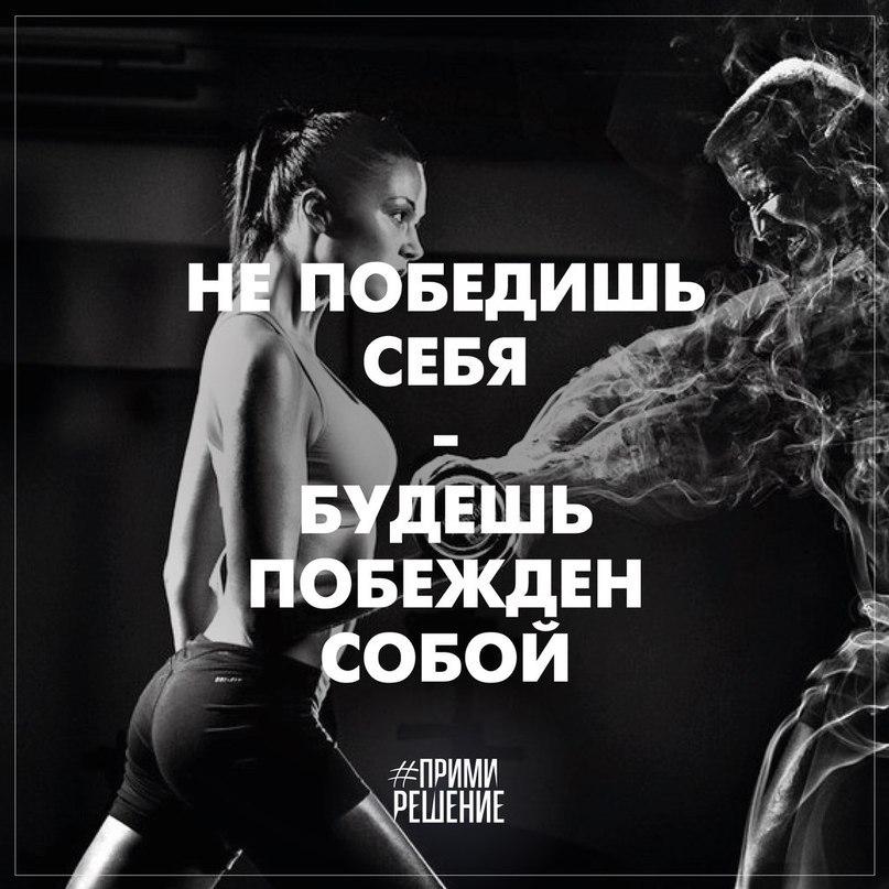 значит, спортивные мотивационные картинки с цитатами совсем понятно, что