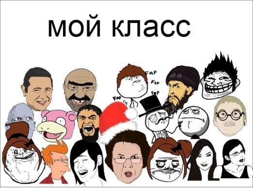 Смешные картинки это мой класс