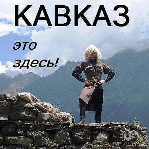 Кавказ картинки с надписью