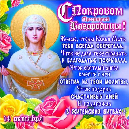 время поздравления с праздником святой покров снимки станут