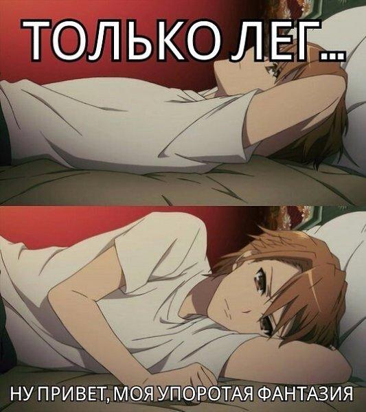 Стихах днем, спящая аниме смешные картинки