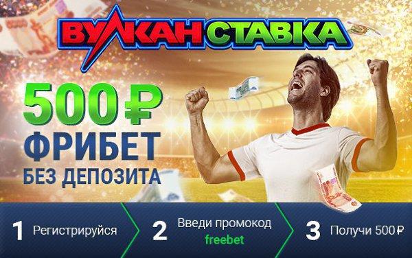 официальный сайт фрибеты в казино без депозита на спорт