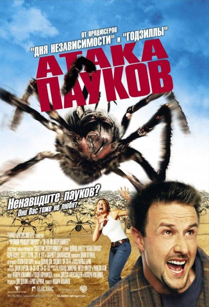 Атака пауков (2002).Жанр: ужасы, фантастика, боевик С грузовика, везущего опасные химические ...