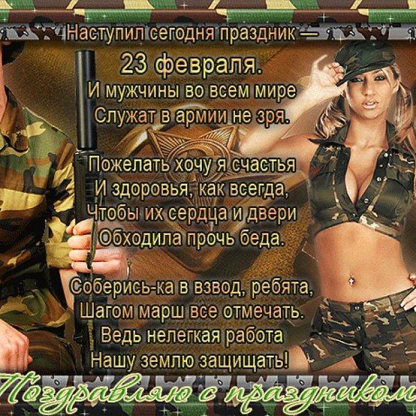 поздравление мужчины с праздником мужчин 23 февраля этой коллекции лиззи