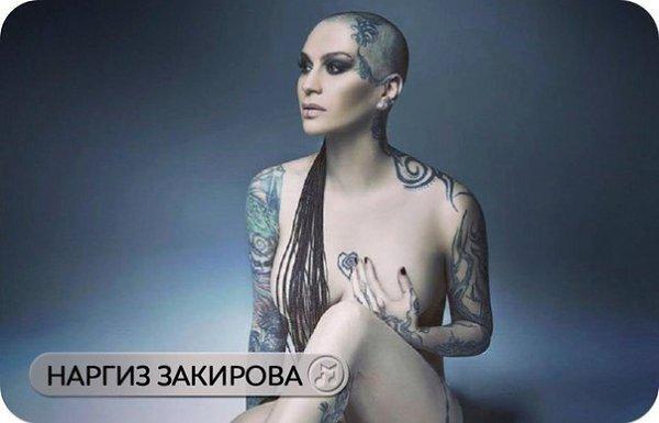 СЕКС ФОТО НАРГИЗ ЗАКИРОВА