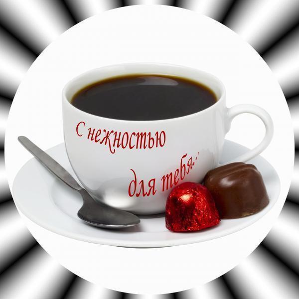 картинки доброе утро сынок твой кофе с надписью этих