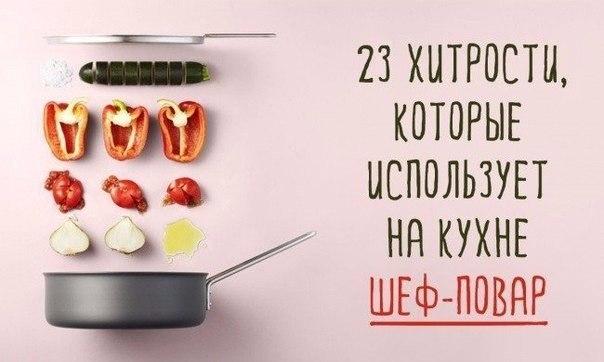 23 хитрости, которые использует на кухне шеф-повар.У каждого, кто любит возиться на кухне, есть ...