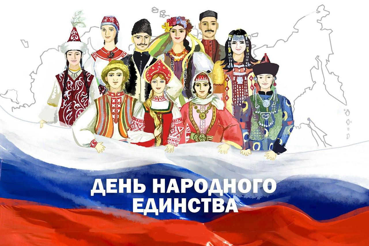 картинки про день народного единства фото можете увидеть