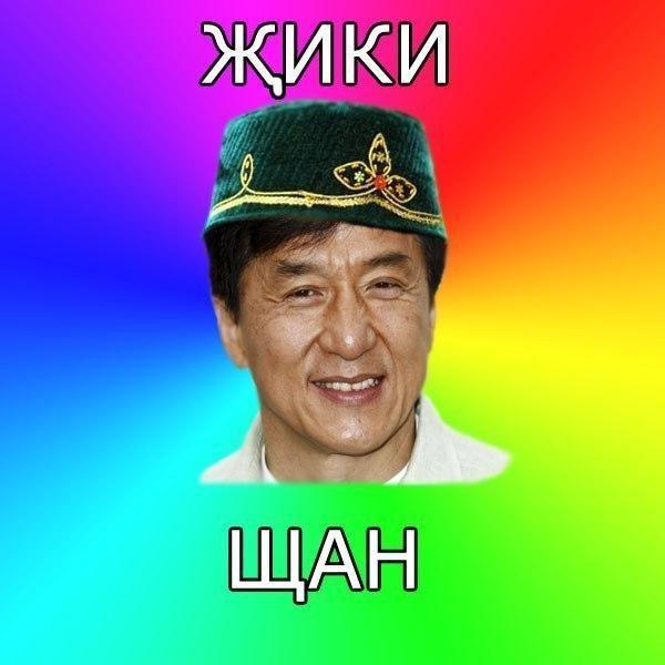 ведь веселые картинки на татарском белошапка