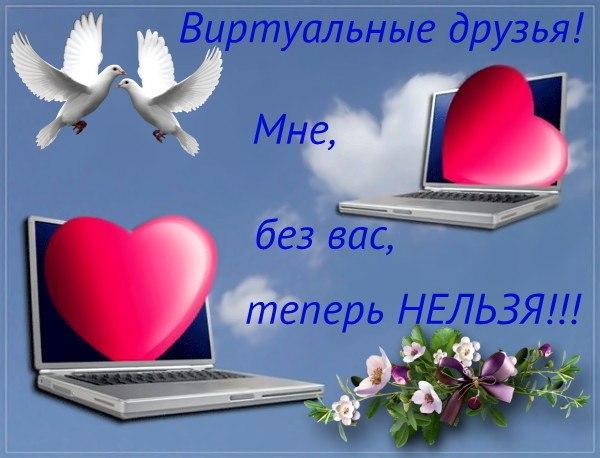поздравления виртуального друга в стихах