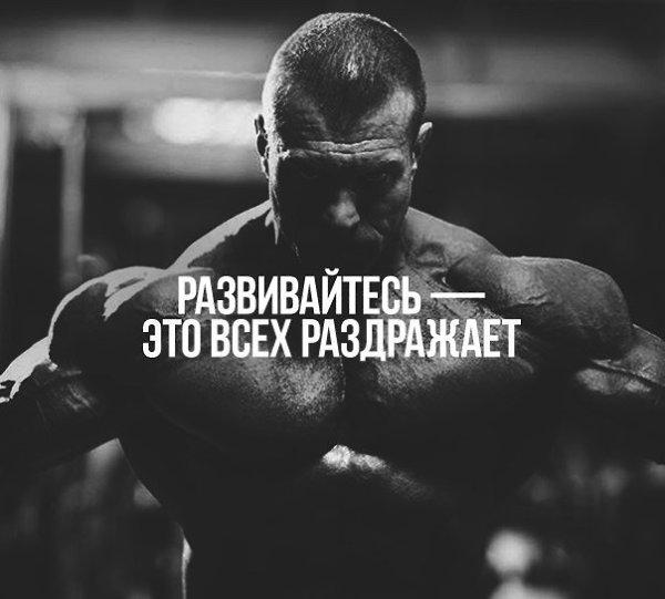 молдован спорт жизнь картинки цитаты это просто