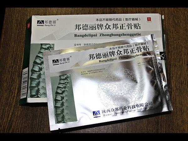 Bangdelipai zhongbangzhenggutie пластырь от простатита инструкция лечение простатит киев
