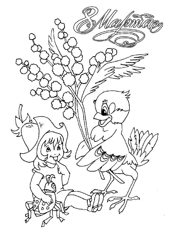 Анимации, раскраска для детей к 8 марта