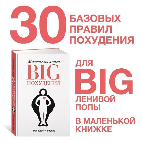 Самые Важные Правила При Похудении. #1 Всего три правила для похудения, которые я выполнял. Часть первая