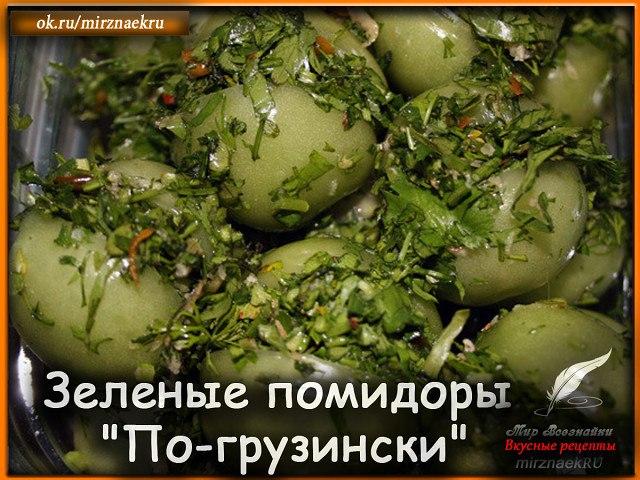 Нашла в книге, посвященной домашней грузинской кухне, совершенно невероятный рецепт засолки зеленых ...
