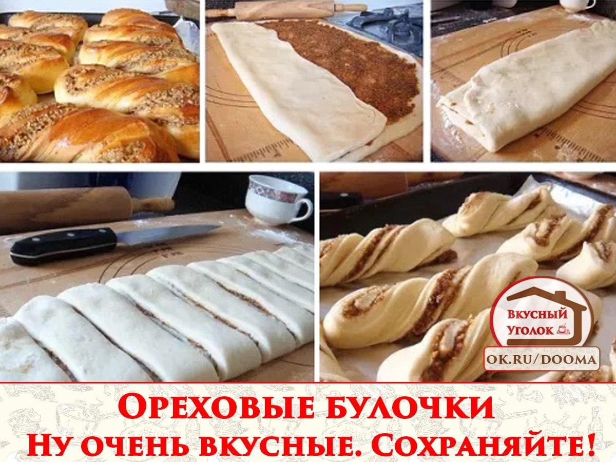 Рецепт очень вкусных булочек с орехом. Рекомендую приготовить. Рецепт смотрите на сайте - ...