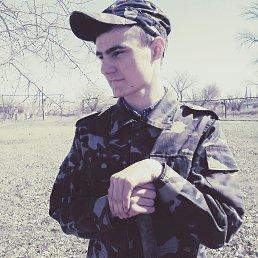 Данил, 18 лет, Беловодск