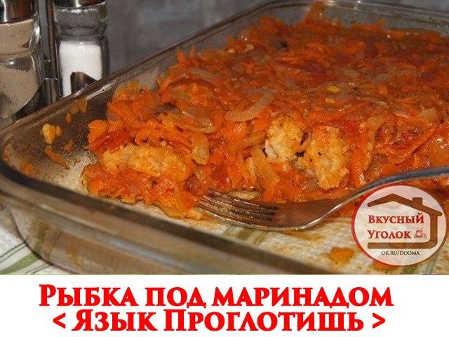 Рыбка под маринадом очень вкусное блюдо,рыба может быть любая, в нашем случае минтай. Рыба ...