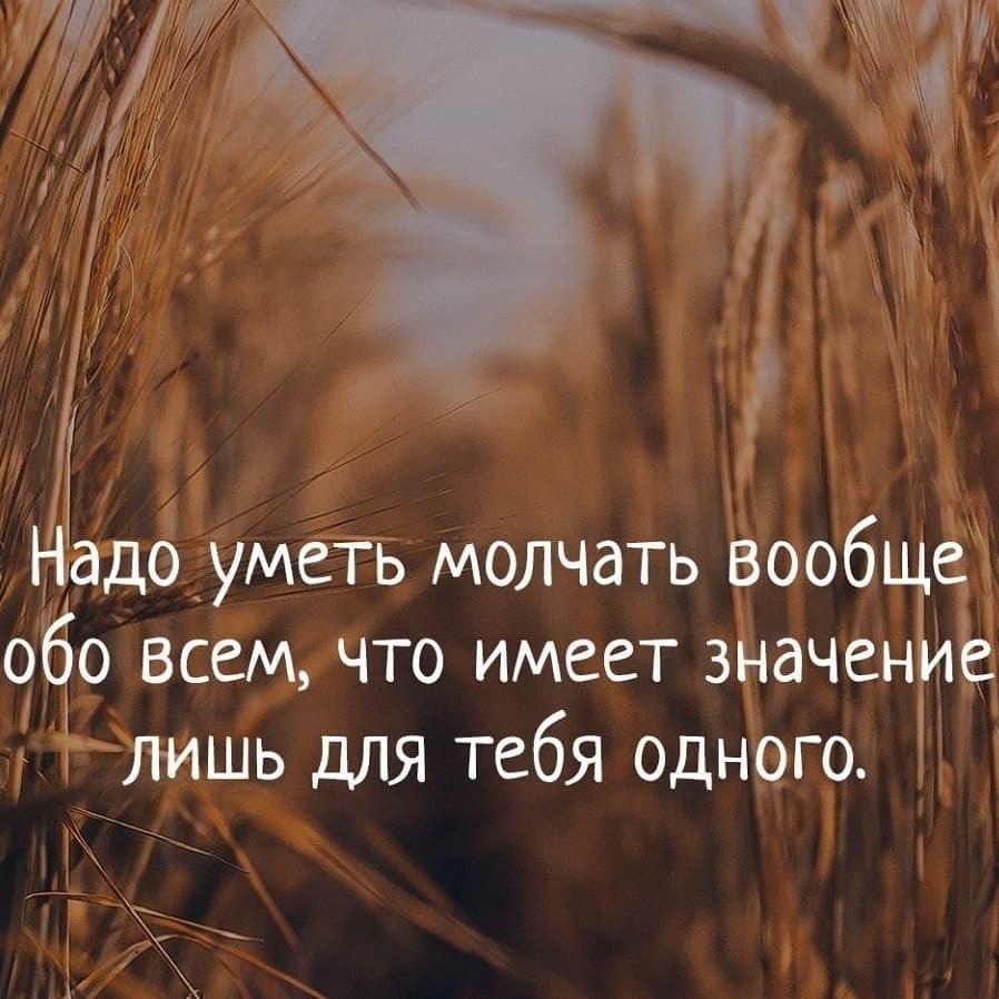 О счастье надо молчать фото