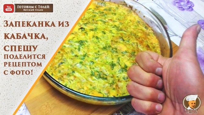 Смотрите коротенькое видео как я готовлю макароны с кабачком на ютубе, ссылка на видео - ...