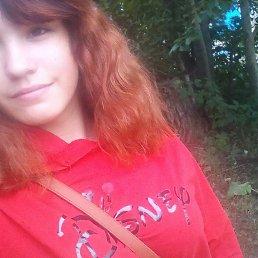 Ксения, 16 лет, Уральский