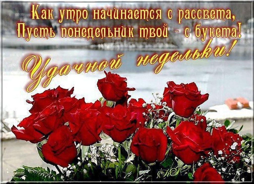 часто доброе утро пожелания начало новой недели апреле-мае, еще