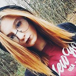Кристина, 21 год, Наро-Фоминск